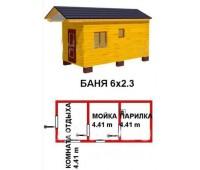 Баня 6*2,3м