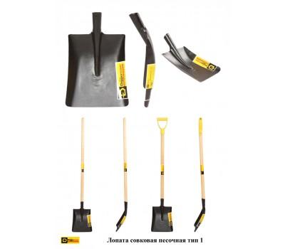 Лопата  совковая песочная (тип 1) ЛСП1