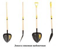 Лопата  совковая щебёночная ЛСЩ