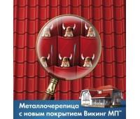 Металлочерепица ВИКИНГ Матовая 0,45мм