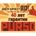 Металлочерепица PURMAN Матовый 0,5мм