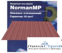 Профнастил С8 окрашенный НОРМАН