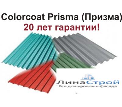 Профлист МП-20 окрашенный ПРИЗМА