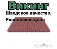Профнастил С8 окрашенный ВИКИНГ