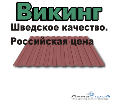Профлист МП-20 окрашенный ВИКИНГ