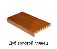 """Подоконник ПВХ """"Кристаллит"""" ЗОЛОТОЙ ДУБ мат/глянец"""