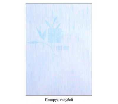 """Панель ПВХ """"Папирус голубой"""" 250*2700"""