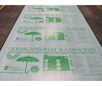 Поликарбонат КАЗАНСКИЙ 4мм прозрачный (0,47кг/м2)