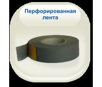 Перфорированная лента  25мм / рулон 33м