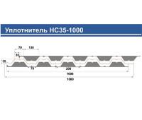 Уплотнитель НС-35 /шт
