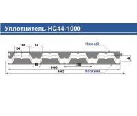 Уплотнитель НС-44-А /шт