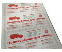 Поликарбонат 4мм ЛАЙТ (0,42кг/м2) / лист 5кг /Plastilux г.Белгород