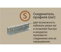 Соединитель прожилин (лаг) СП-40
