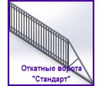 """Ворота откатные """"Стандарт"""""""