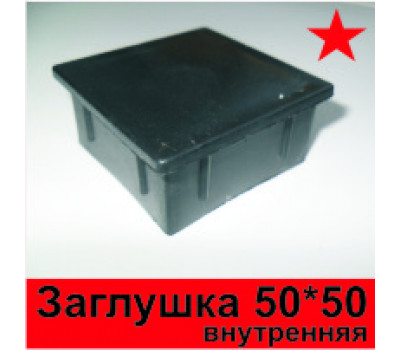 Заглушка квадратная 50*50 /стенка 1,5-3мм