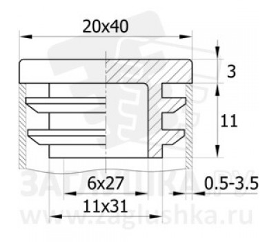 Заглушка 40*20 /стенка 0,5-3,5мм